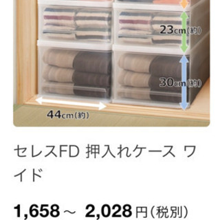 ニトリ押入れ用衣装ケース(ワイド)6個セット
