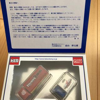 タカラトミー株主優待 2007