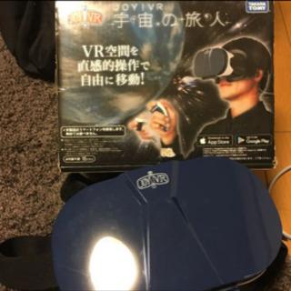 VR 宇宙の旅人