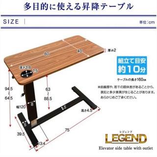 昇降式デスク サイドテーブル コンセント USB付 介護テーブル