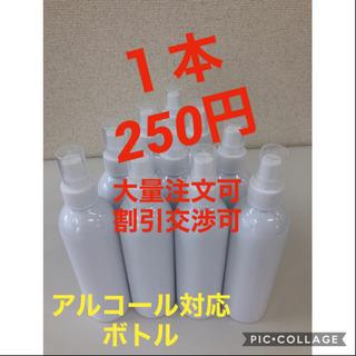 スプレーボトル250ml1本〜 次亜塩素酸 遮光 ホワイト キャ...