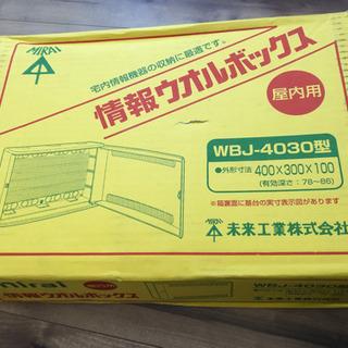 【新品】未来工業 CWBJ-4030W ウォルボックス 透明カバー