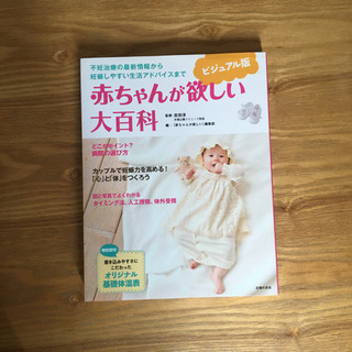 不妊治療 赤ちゃんが欲しい大百科