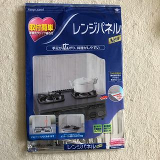 レンジパネル【新品・未使用】
