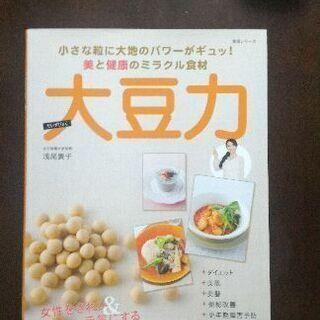 お料理の本 レシピ本①