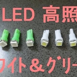 T5 LED 高照度ホワイト/グリーン 10本セット メ…