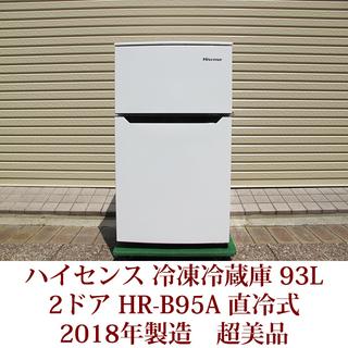 2018年製造 Hisense2ドア冷凍冷蔵庫 HR-B95A ...