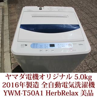 2016年製造 全自動洗濯機 5.0kg YWM-T50A1 ス...