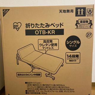 アイリスオーヤマ 折りたたみベッド OTB-KR シングルサイズ