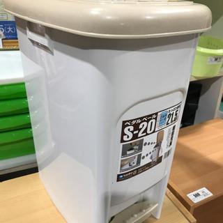 ペダルペール21.5ℓゴミ箱 美品