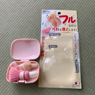 携帯 ほ乳瓶洗い☆説明記載のパッケージ付き