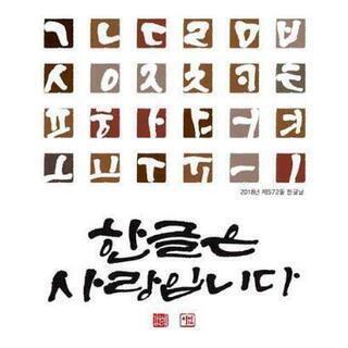 奈良、韓国語無料体験レッスン。6月から