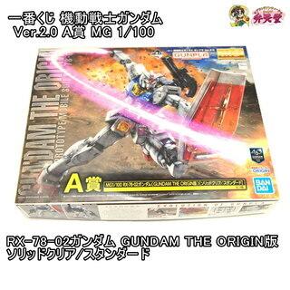 バンダイ 一番くじ A賞 機動戦士ガンダム Ver2.0 MG ...