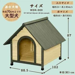 犬小屋 犬のおうち 犬のハウス 新品 ウッディ犬舎 WDK-900