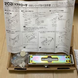 RYOBI リョービ ドアクローザ  1003P