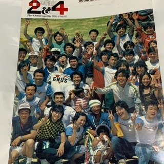 SAFETY2&4 '80 JAPAN SAFETY CLUB ...