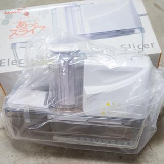 イワタニ 電動ベジタブルスライサー IFP45A 未使用