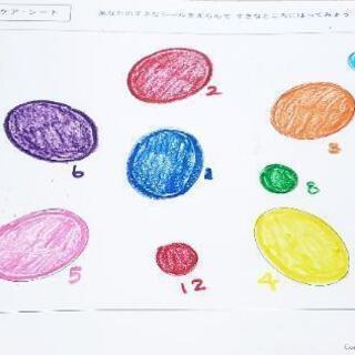 分かりやすい!意識を可視化する色彩心理分析ワークショップ(*'ω...