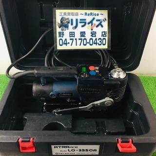 日東工器 LO-3550A 磁気ボール盤【リライズ野田愛宕店】【...