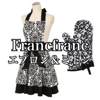 【激安】フランフラン フルエプロン&ミトン