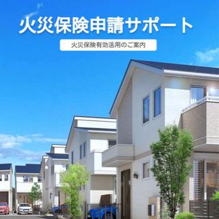 台風や強風で損傷したお家を修繕するのに火災保険で直したい方のご紹...