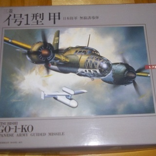 LS(エルエス) 重爆撃機 飛竜  イ号1型甲  激レア 希少品