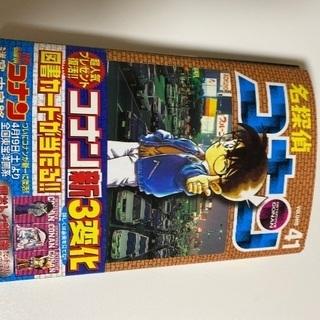 【裁断済】名探偵コナン コミック 1~50巻