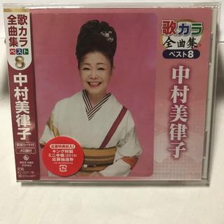未開封 歌カラ 全曲集 ベスト8  中村美津子