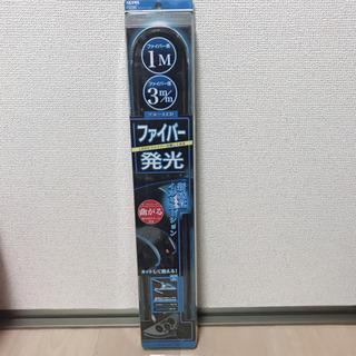 【未使用新品】SEIWA/ファイバーイルミネーション
