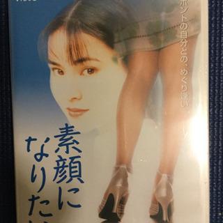 【新品 未開封】 素顔になりたい DVD