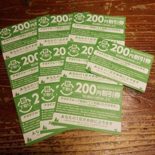 シュープラザ 割引券 10枚セット