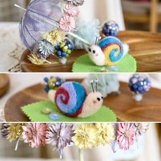 あめふり♥羊毛フェルトの紫陽花かたつむりとフラワーアンブレラのコ...