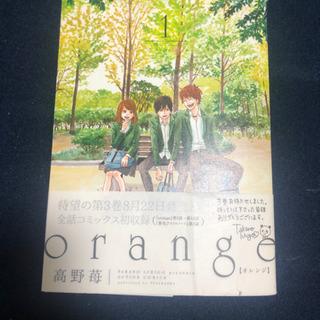 オレンジ 全5巻