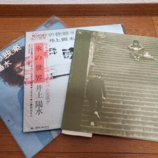 井上陽水 LPレコード 3枚