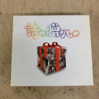 詩の贈り物 CD4枚組