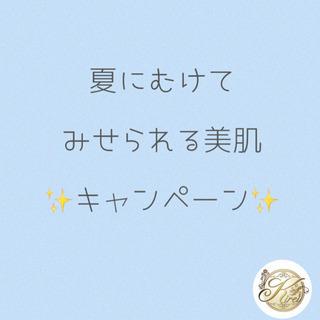 """夏に向けて""""みせられる美肌キャンペーン""""通常料金の半額✨1日限定..."""