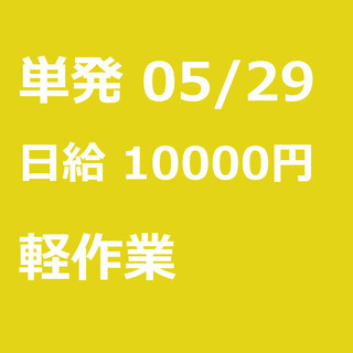 【急募】 05月29日/単発/日払い/品川区:【女性大歓迎!】リ...