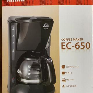 新品未使用 カリタコーヒーメーカー