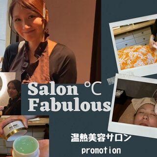 独自の技術を持った「温熱美容サロン」が小倉に新規開店します