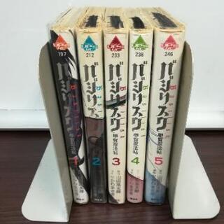 バジリスク絆 1〜5巻