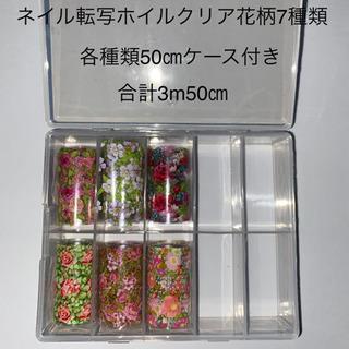 ネイル転写ホイルクリア花柄7種類各50㎝合計3mケース無し!近く...