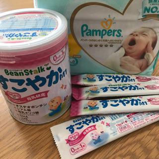 ミルク&新生児サイズのオムツのセット