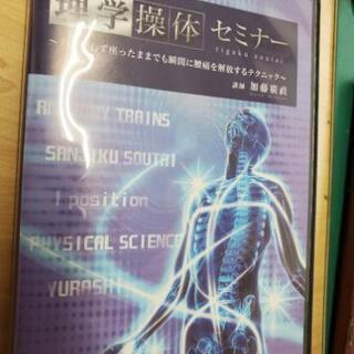 理学操体セミナーDVD 加藤廣直