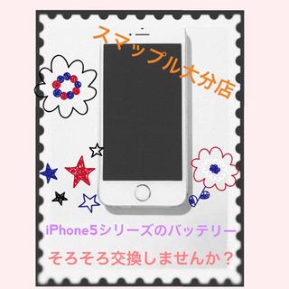 iPhone5.5s.SEのバッテリー交換