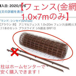 【ブラウン】アニマルフェンス(金網) 1.0×7m