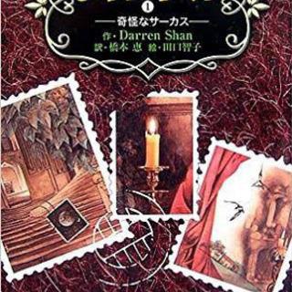 ダレン・シャン 1-10巻