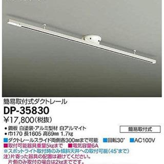 新品 簡易取付式ダクトレール ホワイト DP-35830