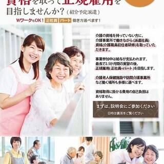 【静岡県委託】介護人材育成事業 参加者募集!!