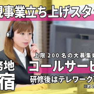 【未経験&経験者歓迎】コールサービススタッフ募集!在宅勤務可能!...