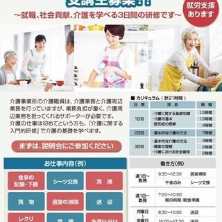 【静岡県委託】介護サポーター育成事業 参加者募集!!